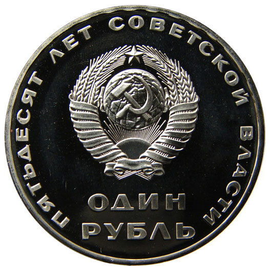 1-rubl-1967-proof1